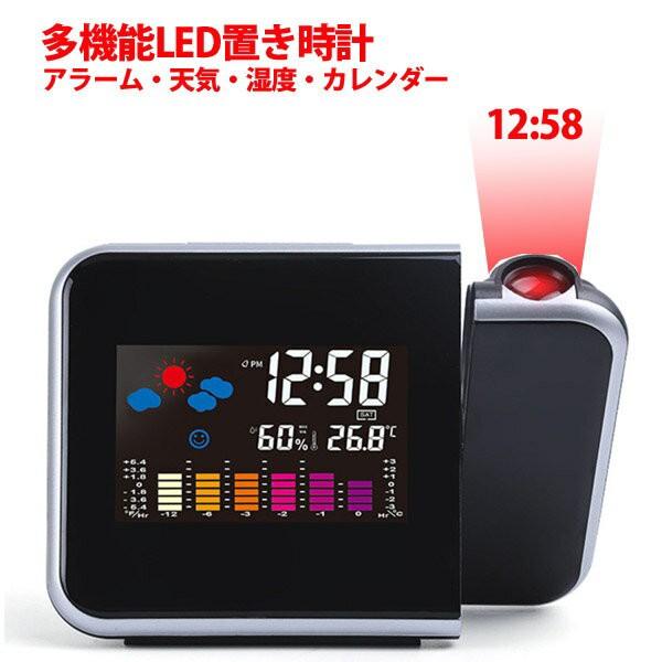 目覚まし時計 デジタル プロジェクター 時計 多機...