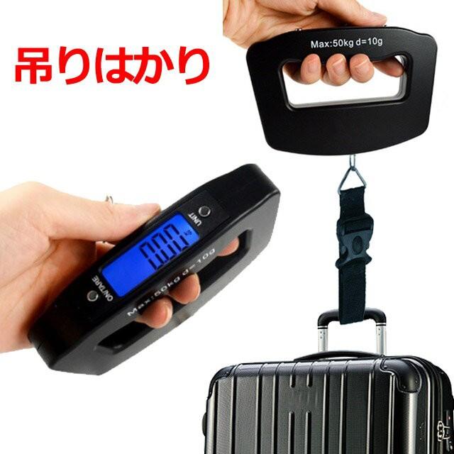 【MAX50kg】吊り下げ式 デジタルスケール ラゲッ...