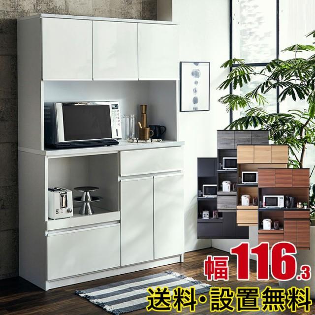 食器棚 レンジ台 完成品 ナポリ 幅116.3cm 奥行45...