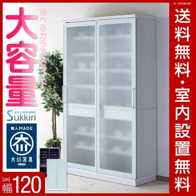 食器棚 収納 引き戸 スライド 完成品 120 ガラス...