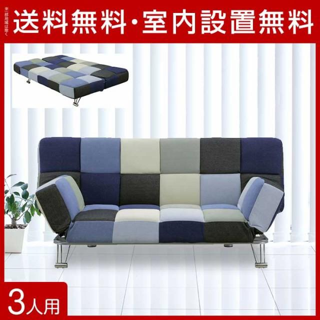 落ち着いたブルーのパッチワークで都会的なソファ...