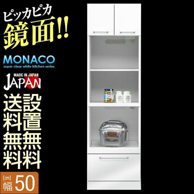 日本製 モナコ レンジボード 幅49.5cm 鏡面ホワイ...