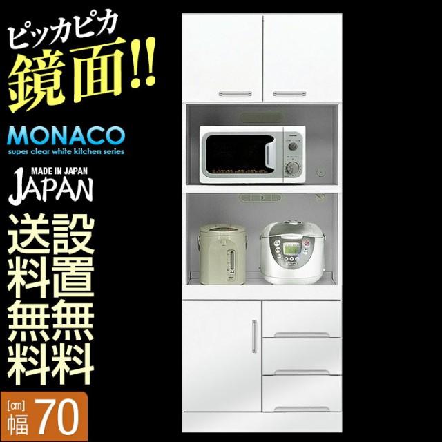 日本製 モナコ レンジ台 幅69.5cm 鏡面ホワイト ...