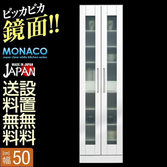 日本製 モナコ キッチン収納庫 幅49.5cm 鏡面ホワ...