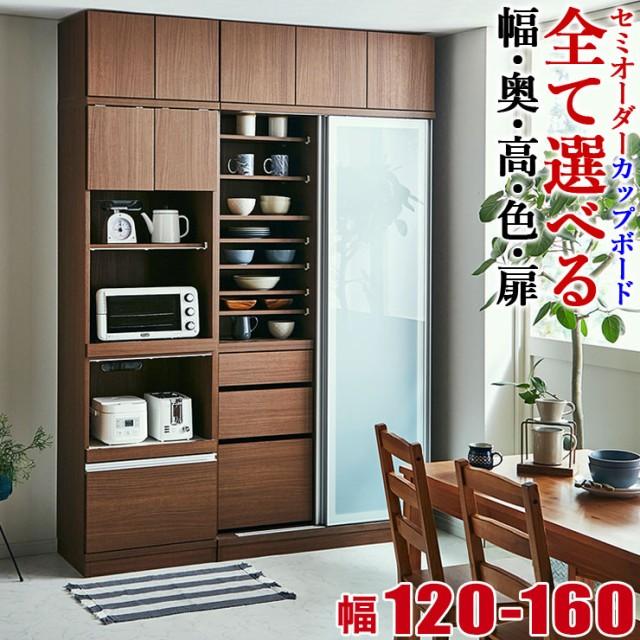 食器棚 カップボード 幅120-160 奥行30/35/40/45/...