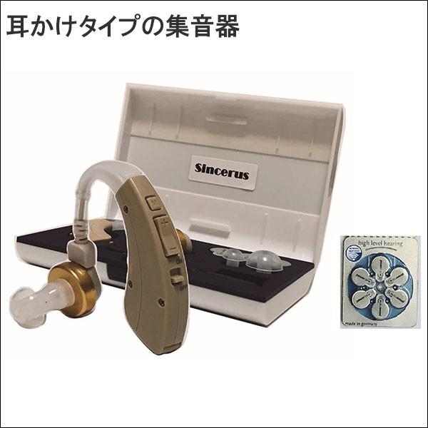 補聴器 小型集音器 集音姫互換 長時間 両用 耳掛...