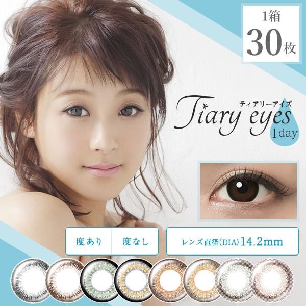 ティアリーアイズ Tiary eyes 1箱30枚(送料無料...