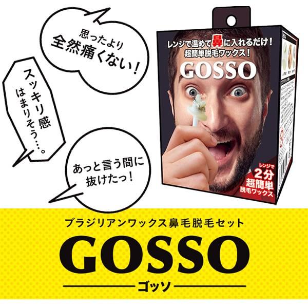 ゴッソ (GOSSO) 【送料無料】鼻毛脱毛 脱毛 ブラ...