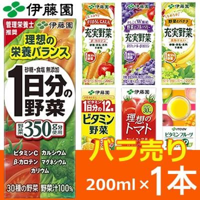 在庫限り!!【バラ売り】伊藤園 1日分の野菜などの...