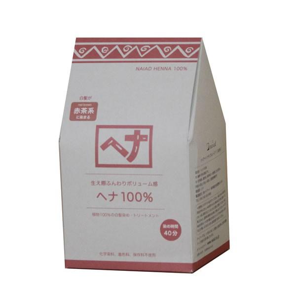 ナイアード ヘナ100% 400g (送料無料)