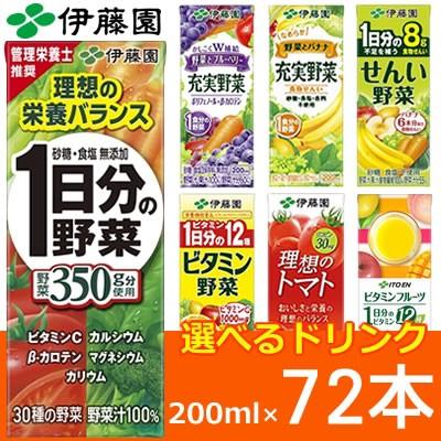 1日分の野菜など選べる野菜ジュース! 200ml/24本...