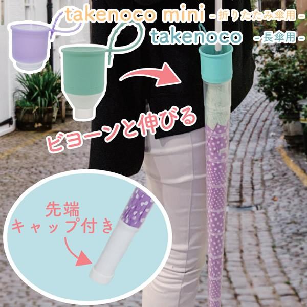 takenoco タケノコ/takenoco mini タケノコミニ (防水ケース&シリコンひも付き) 人気 持ち運び 便利 傘カバー 傘ケース 雨傘 長傘 日傘