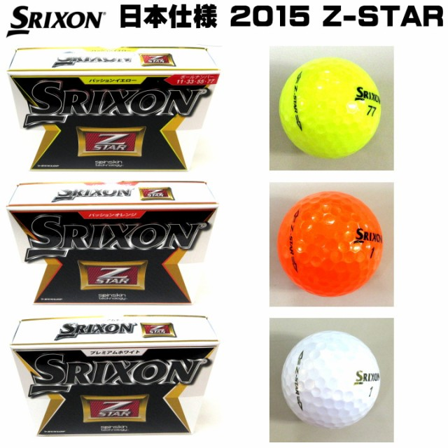 2015 スリクソン Z-STAR ゼットスター ゴルフボー...