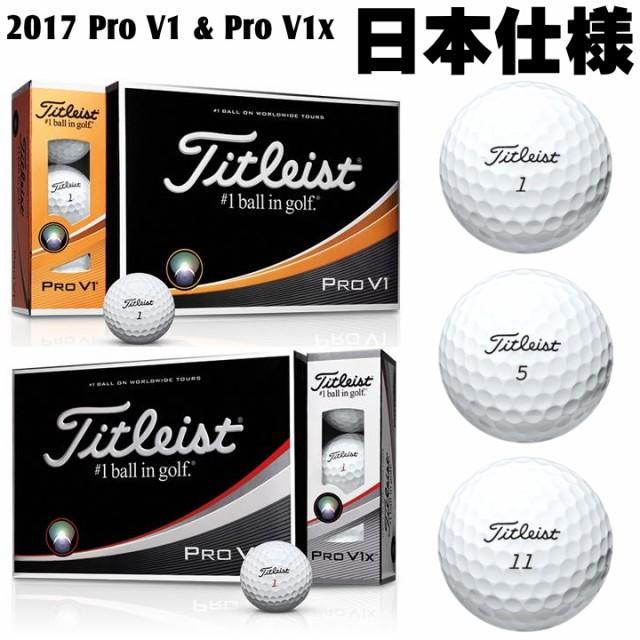 【訳あり】タイトリスト 2017年モデル Pro V1 / P...