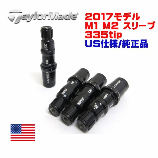 「純正」2017モデル テーラーメイド M1/M2 用 335...