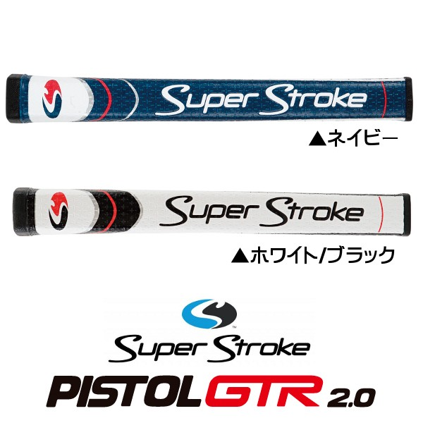 スーパーストローク PISTOL GTR 2.0 パターグリッ...