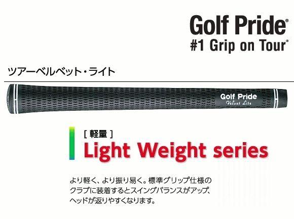 ゴルフプライド ツアーベルベット ライト LTM グ...