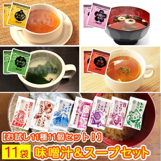 味噌汁 と スープ 11種類 11個セット 送料無料 オ...