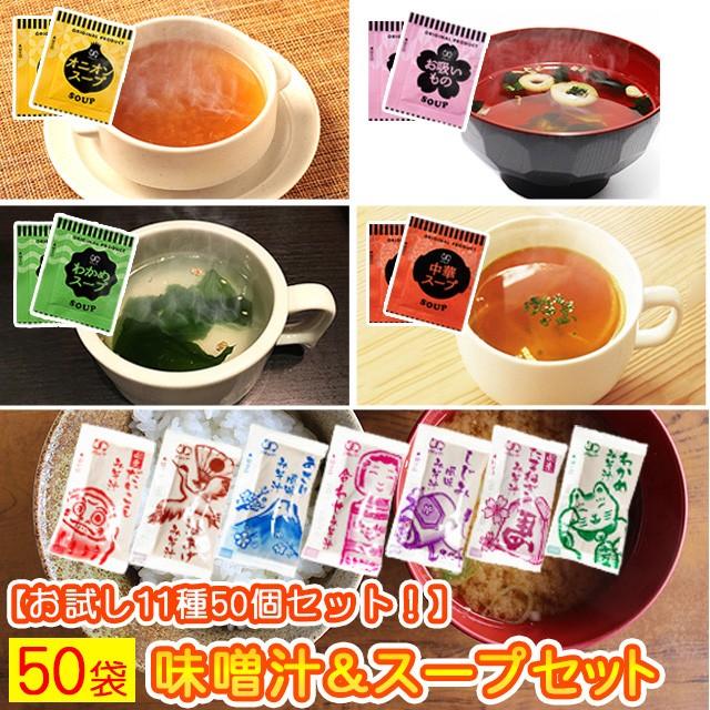 味噌汁 と スープ 11種類 50個セット 送料無料 オ...