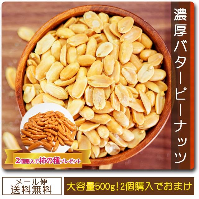 【送料無料】巌流庵 濃厚バターピーナッツ 500g ...
