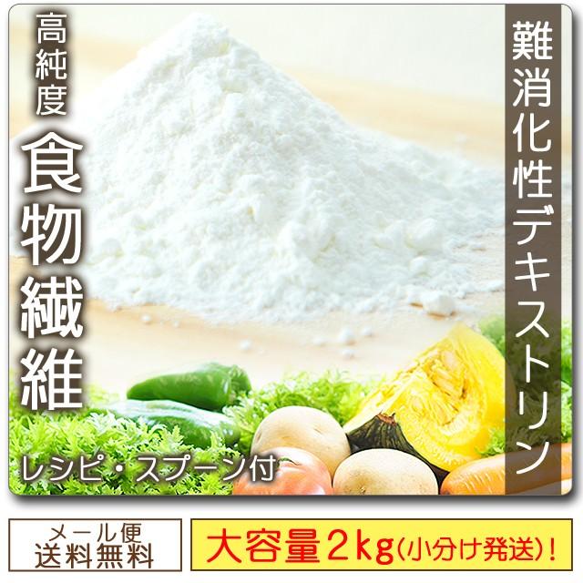デキストリン 2kg 難消化性 送料無料 スプーン レ...