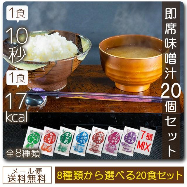 お味噌汁 20個 セット 選べる8種 ポイント消化...