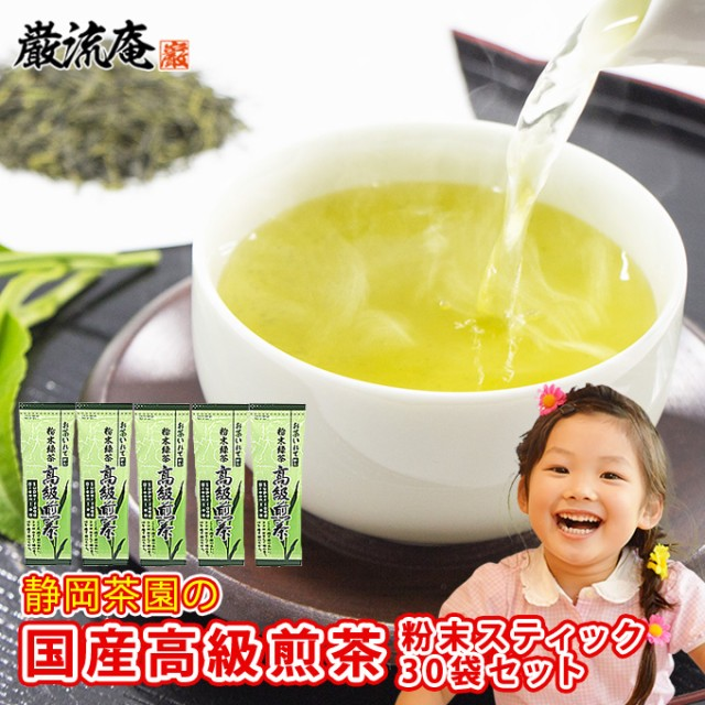 静岡茶園 国産高級煎茶 30袋 小袋タイプ 1ヶ月分 ...