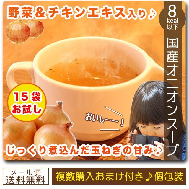 玉ねぎスープ 15食 お試し オニオンスープ 送料無...
