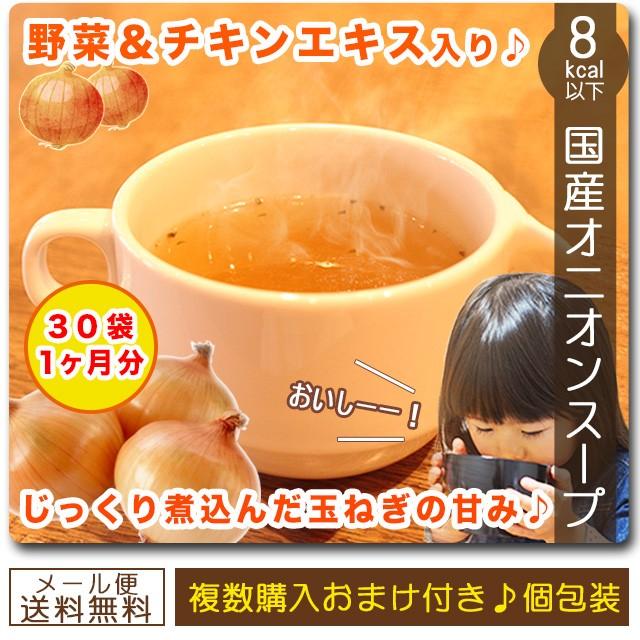 オニオンスープ 30食 お試し 玉ねぎスープ 送料無...