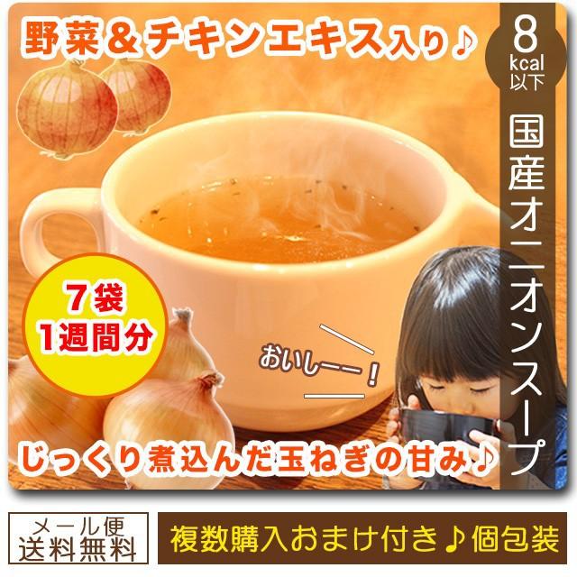 玉ねぎスープ 7食 お試し オニオンスープ 送料無...