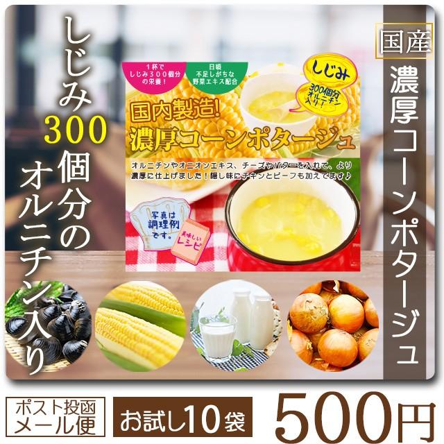 お試し 濃厚 コーンスープ 粉末 10袋 業務用 オル...