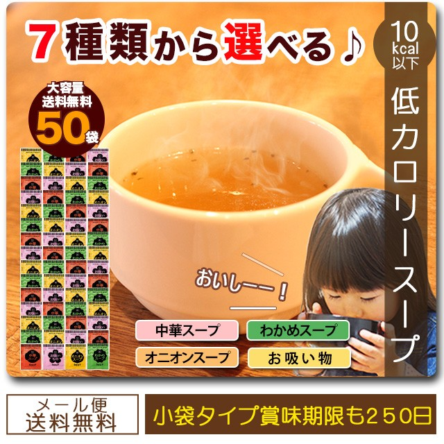 スープ50食セット 7種から選べる 低カロリー オニ...