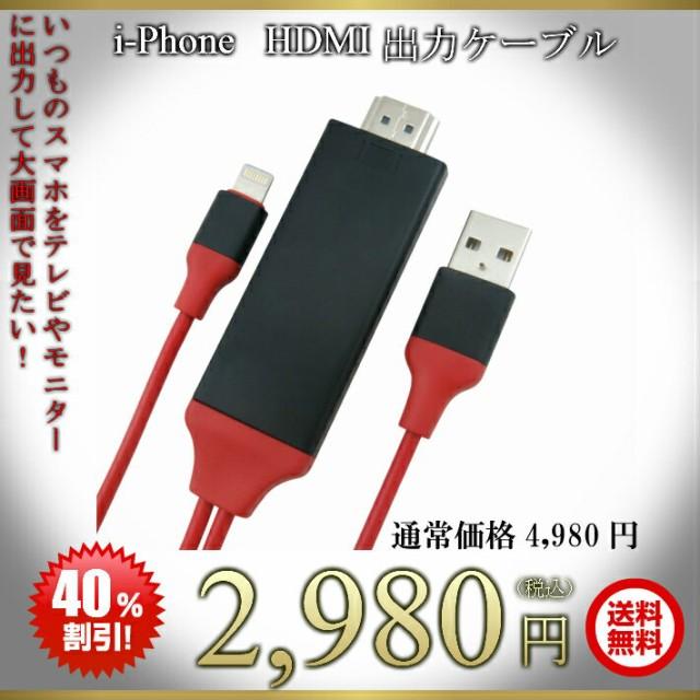 【送料無料・税込み】最新 i-Phone HDMI TV ケー...