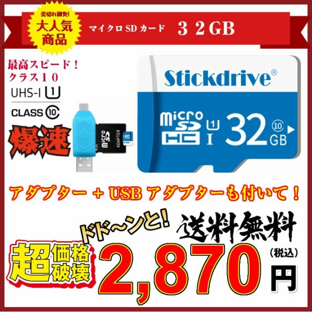【送料無料・税込み】Micro SD カード 32 G GB St...