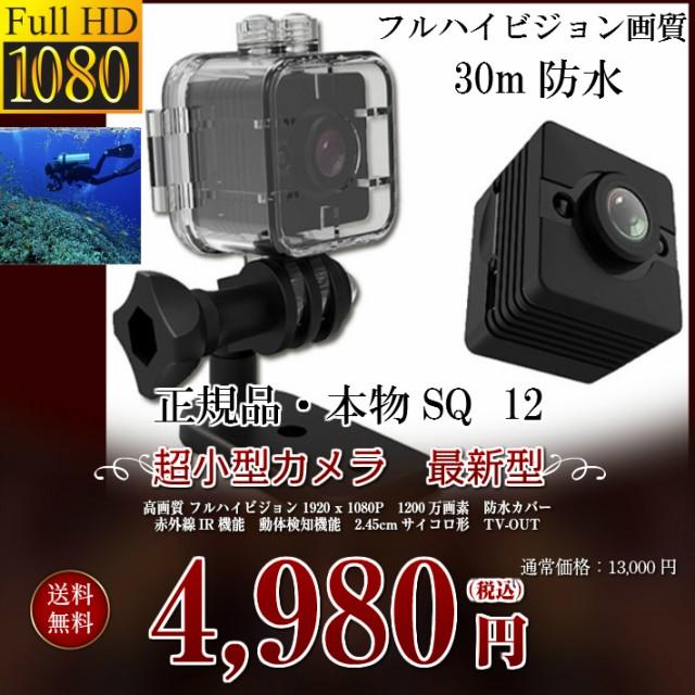 【送料無料税込み】SQシリーズ最新 SQ-12HD 1080P...