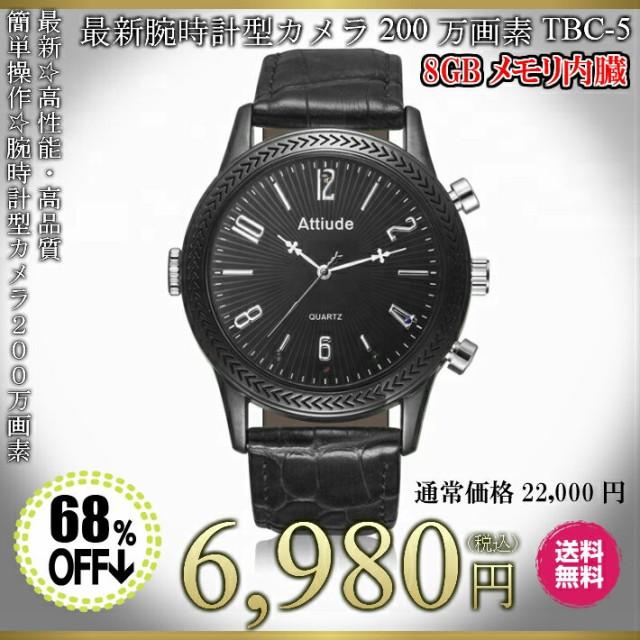 【送料無料・税込み】最新!腕時計 型 カメラ TBC...