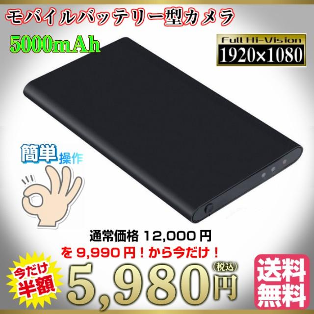 【送料無料税込み】簡単操作 モバイルバッテリー...