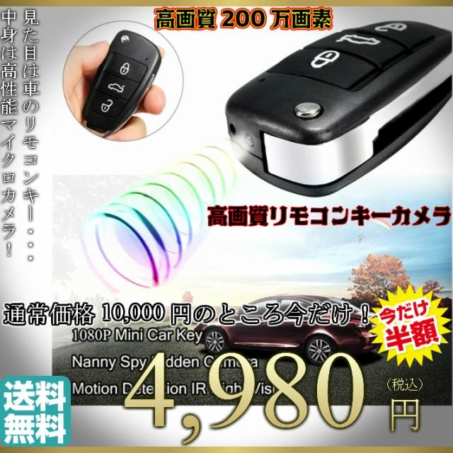 【送料無料・税込み】最新 カー キー 型 カメラ 2...