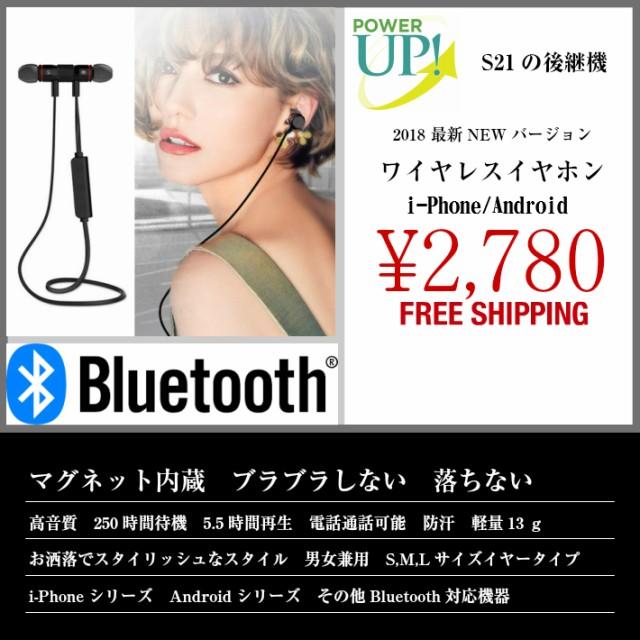 【送料無料・税込み】S22-P9 bluetooth イヤホン ...