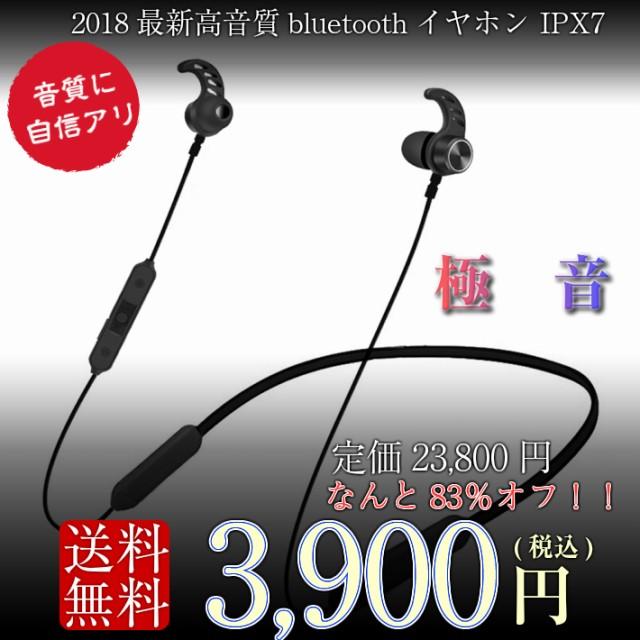 【送料無料・税込み】V13s bluetooth 高音質 イヤ...