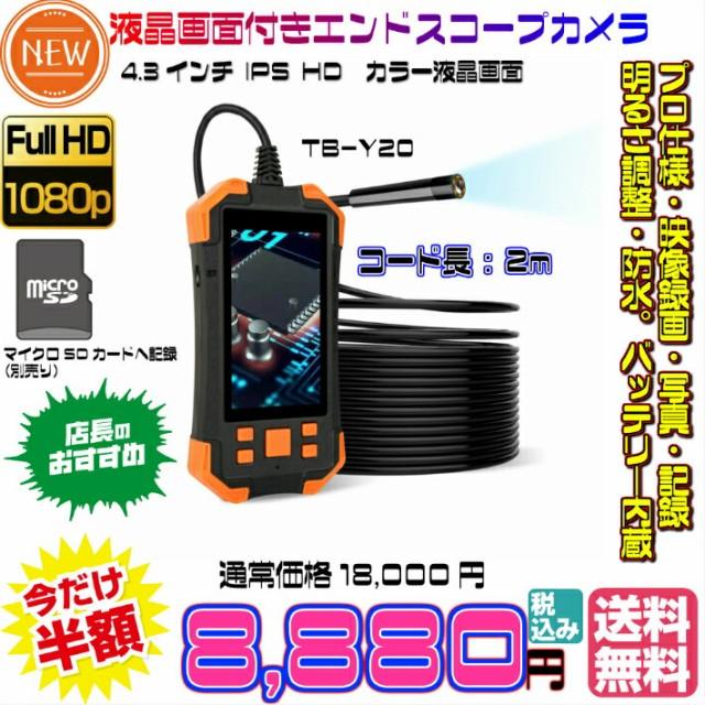 【送料無料・税込み】Wi-Fi タイプ 防水 スコープ...