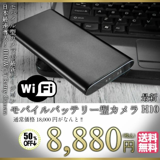 【送料無料・税込み】最新 H10 10000mAh モバイル...