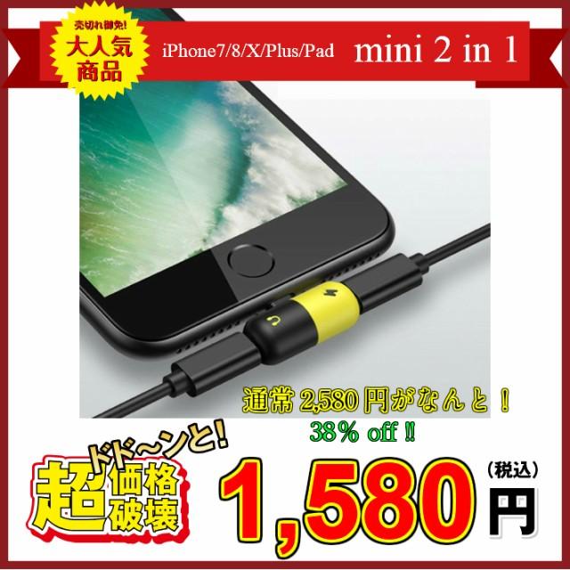 【送料無料・税込み】最新 ミニ 2in1 iPhone 7/8/...