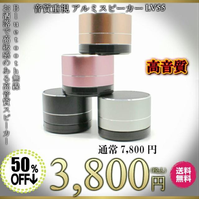【送料無料・税込み】最新 Bluetooth 無線 アルミ...