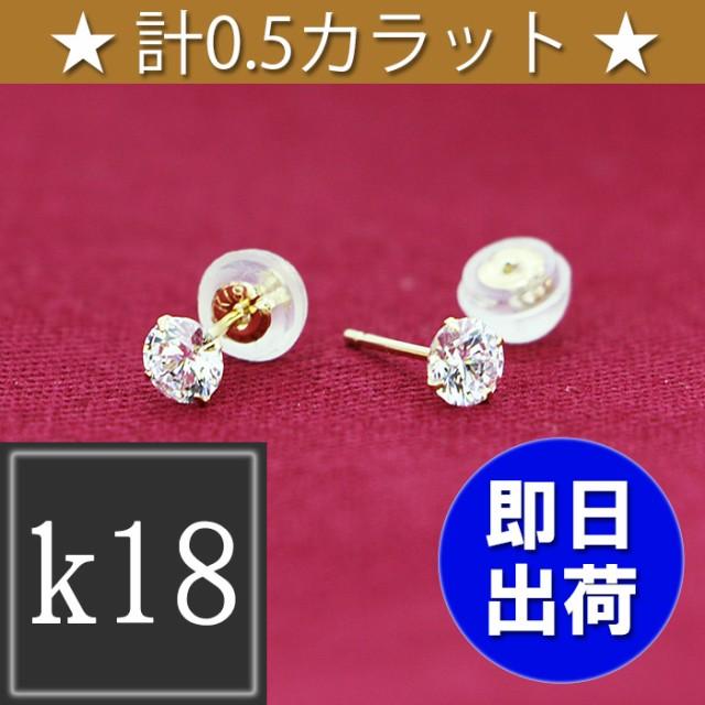 18金ピアス シンプル レディース/ピアス 一粒/k18...