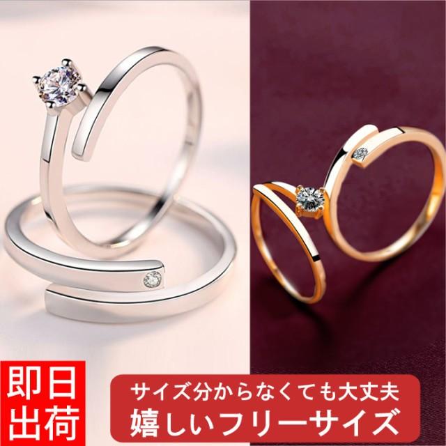 女性 指輪 レディース/0.25カラット フリーサイズ/一粒 ピンキー リング/プラチナ ゴールド仕上 華奢/お揃い ペアリングに 誕生日 記念日