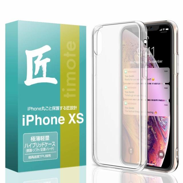 iPhone Xs  専用 クリア ケース ハード ソフト ハ...