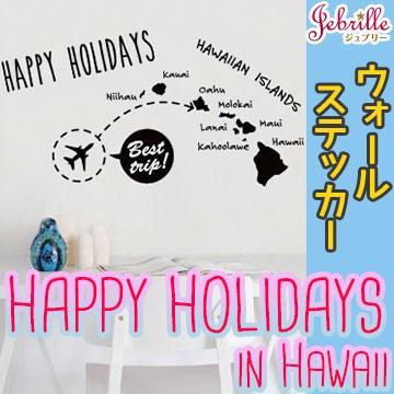 【ウォールステッカー】HAPPY HOLIDAYS in Hawaii...