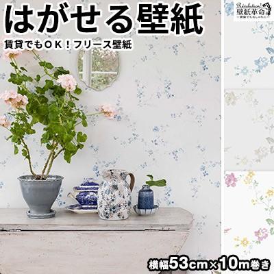 輸入壁紙 【貼ってはがせる壁紙/フリース壁紙】 ...