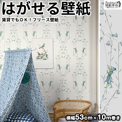 輸入壁紙 【貼ってはがせる壁紙/フリース壁紙】...